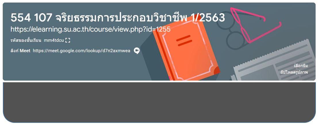 554107 : จริยธรรมการประกอบวิชาชีพ (PROFESSIONAL ETHICS)